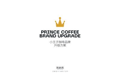 《小王子》品牌升级方案