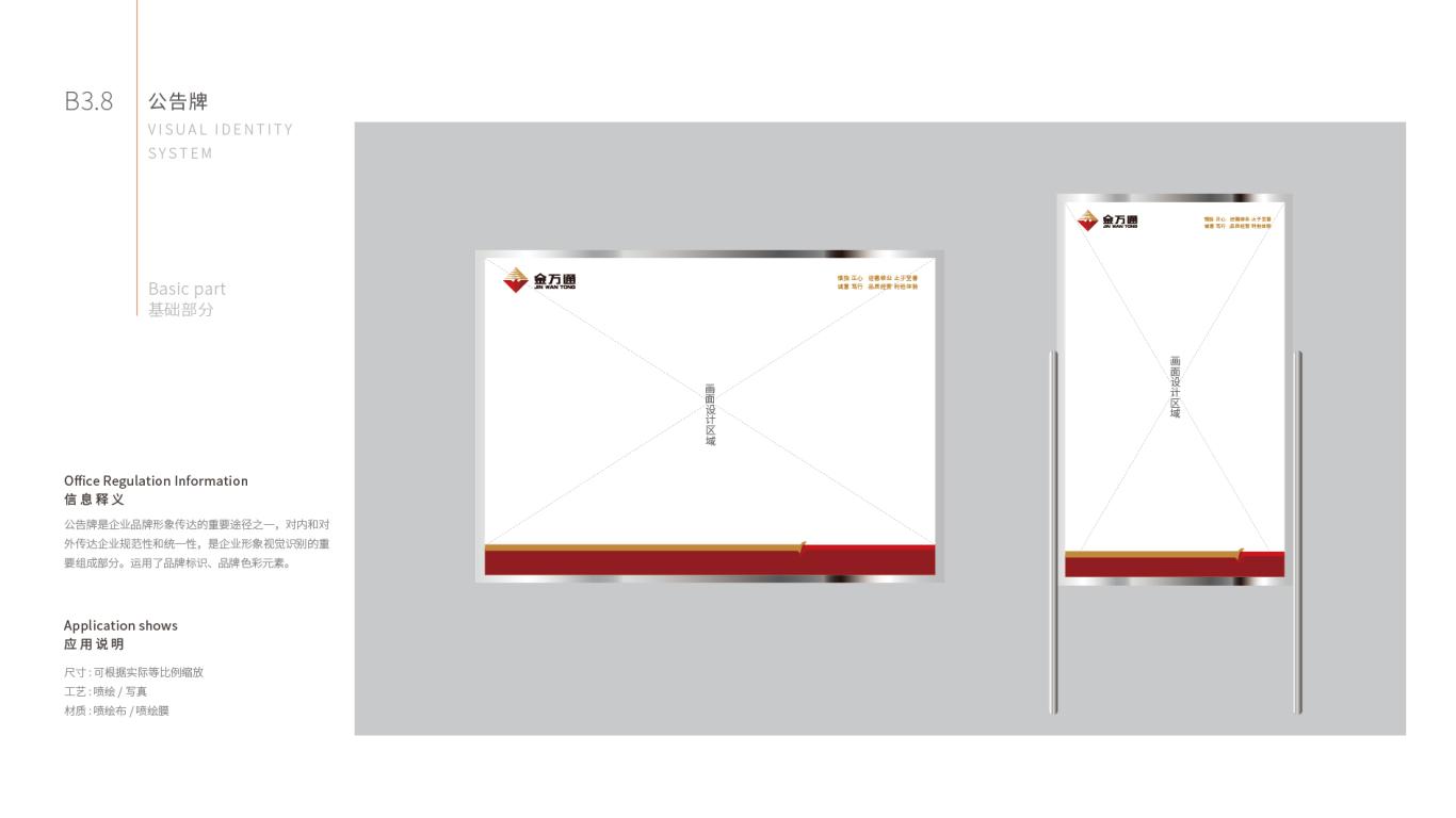 金万通化工类VI设计中标图70