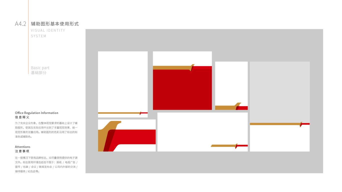 金万通化工类VI设计中标图22