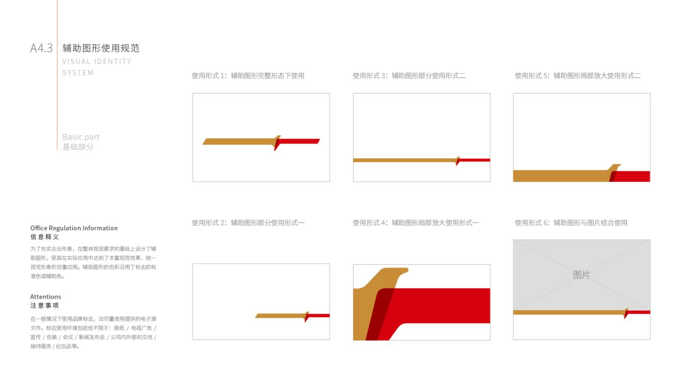 金万通化工类VI设计中标图23