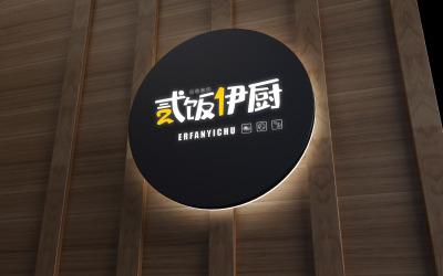 贰饭伊厨餐饮logo