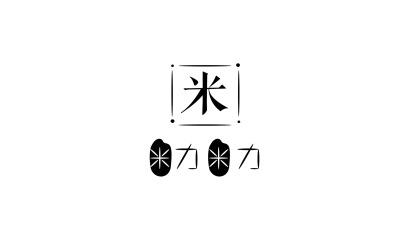 米力米力大米品牌logo设计