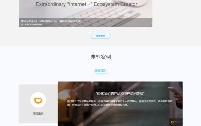 众包平台网站设计