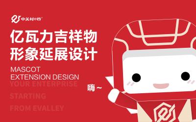 中关村e谷企业IP