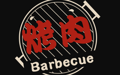 烤肉店logo