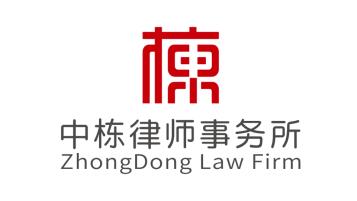 中棟律師事務所建筑類的律所logo設計