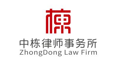 中栋律师事务所建筑类的律所logo设计