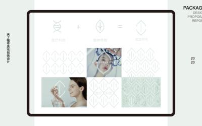美妆包装设计