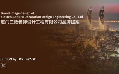 厦门三致装饰LOGO设计提案
