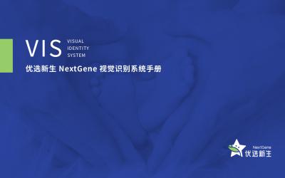 優選新生 NextGene VI系統