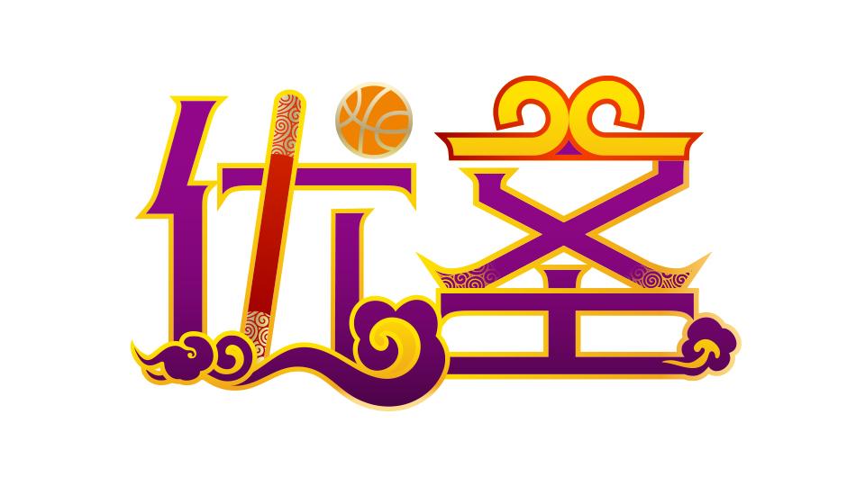优胜体育科技发展(内蒙古)有限公司体育教育类logo设计
