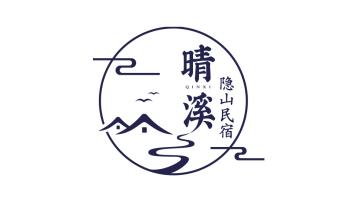 衡陽市南岳區晴溪隱山民宿服務酒店民宿類logo設計