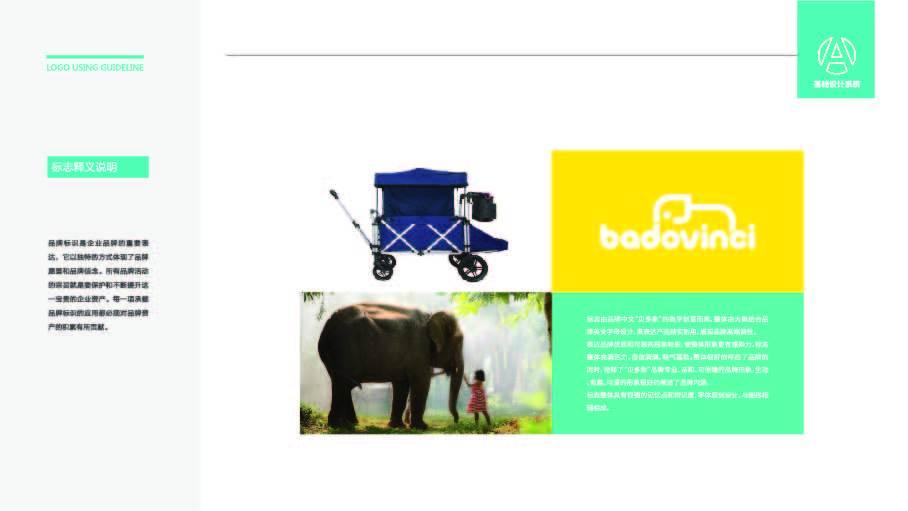 青岛贝多象童车有限公司logo设计中标图1