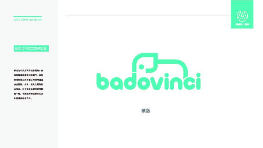 青岛贝多象童车有限公司logo设计中标图4