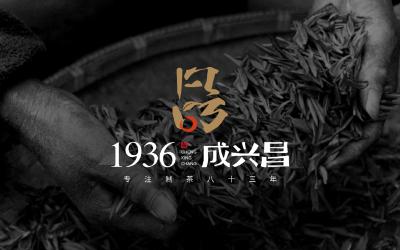 成兴昌(古树普洱茶)品牌LOG...