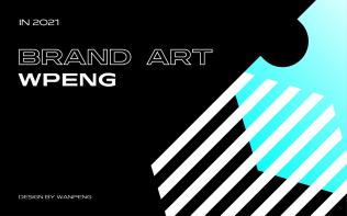 WPENG品牌设计及其延展设计