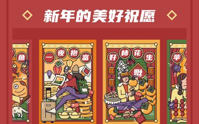 ICONFONT新年主题插画