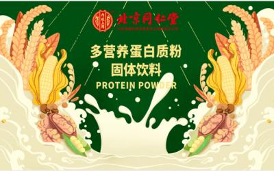 同仁堂多营养蛋白质固体饮料包装...