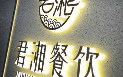 君湘 餐饮行业 标志设计