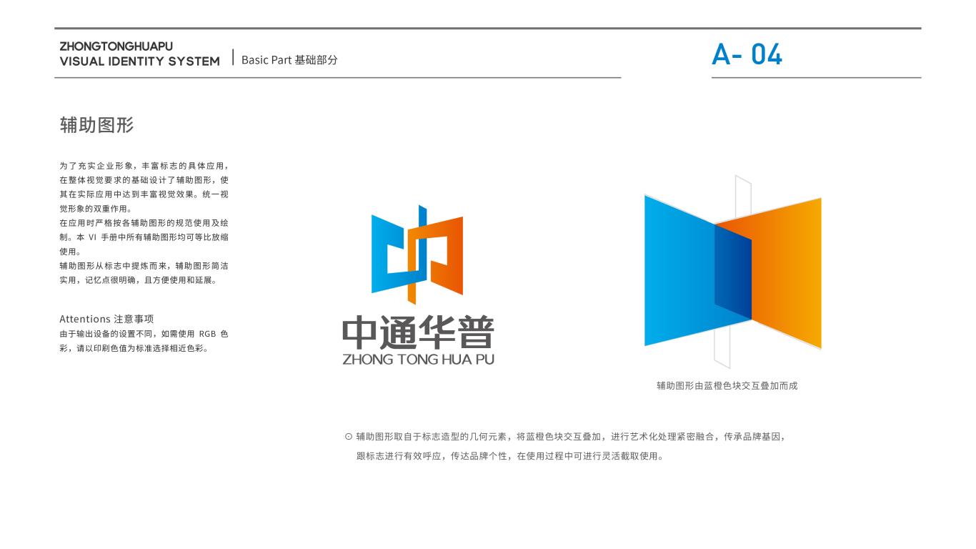 中通华普企业服务类VI设计中标图5