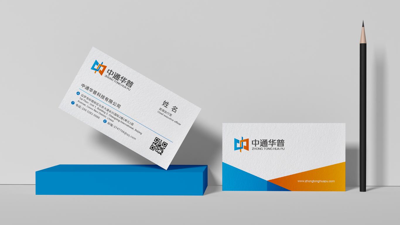 中通华普企业服务类VI设计中标图8