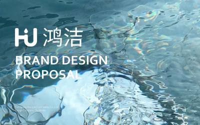 鸿洁品牌形象设计