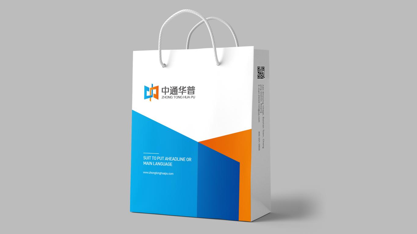 中通华普企业服务类VI设计中标图7