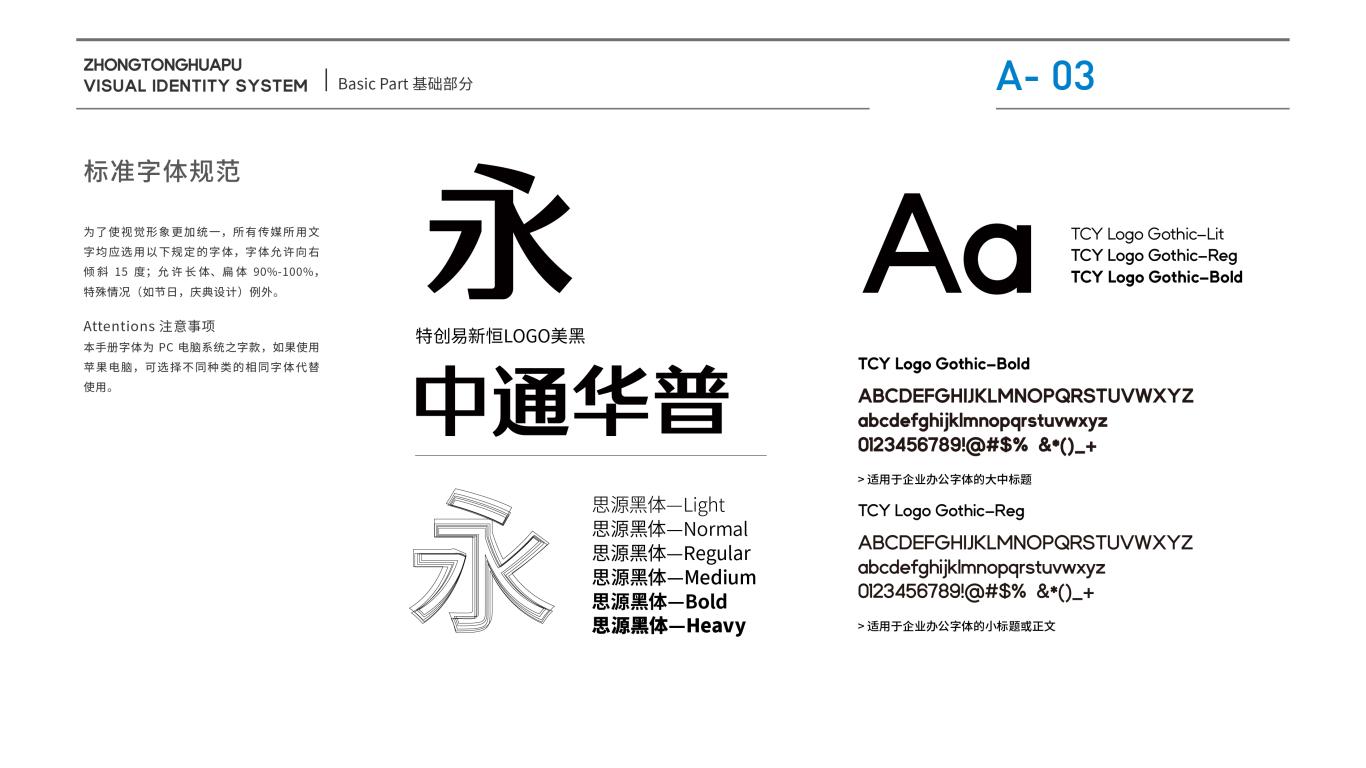 中通华普企业服务类VI设计中标图4