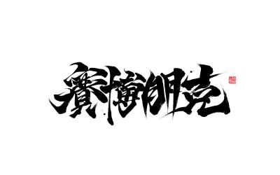 本影板写 / 书法字体 / 第...
