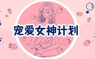 3.08女神节公众号插画推文