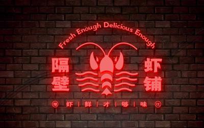 餐饮品牌设计-小龙虾餐饮店铺视...