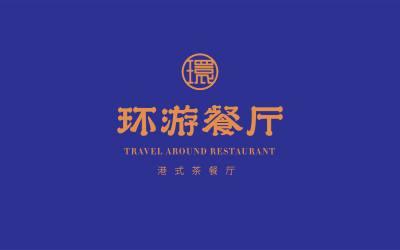 环游餐厅(茶餐厅)logo设计