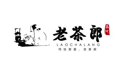 老茶郎茶叶logo设计