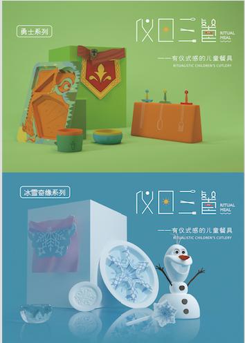 仪日三餐——儿童餐具设计