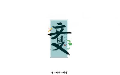 千江字体设计第69集