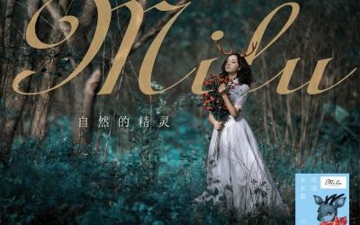 彌露-玫瑰純露品牌設計