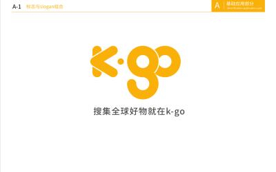 KGO免税店LOGO 设计