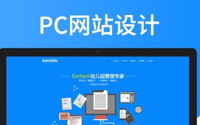 某网站PC网站设计