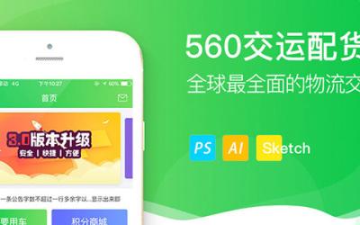 58交运货配   app/ui设计