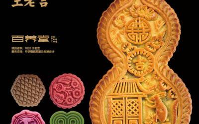 1828王老吉月饼包装设计