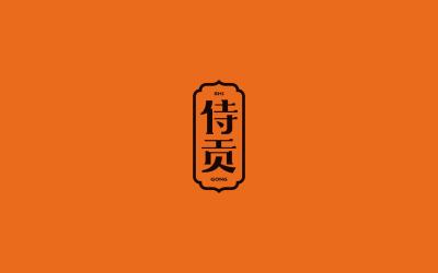 侍贡-一款高端商务礼盒品牌及包...