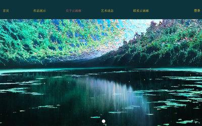 云画廊网站