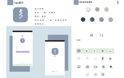 小纸UI设计