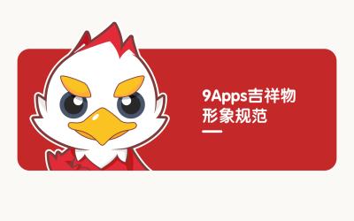 9APPS吉祥物设计