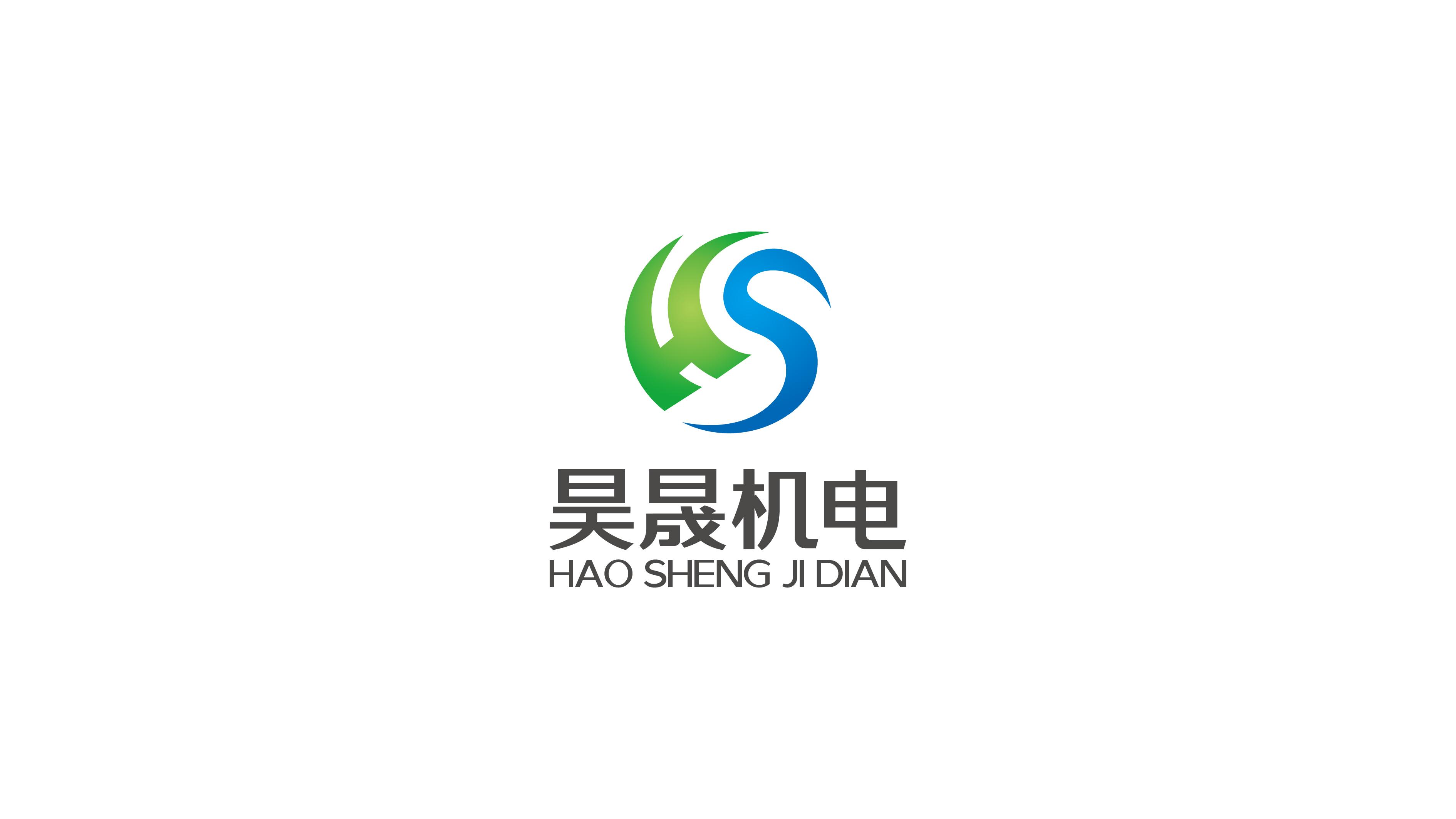 昊晟机械制造品牌LOGO设计