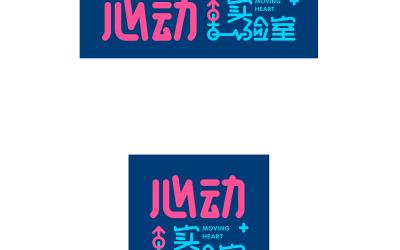 心动实验室字体标志设计