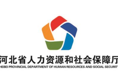 河北省人力资源和社会保障厅LO...