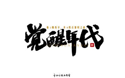 千江字体设计第70集