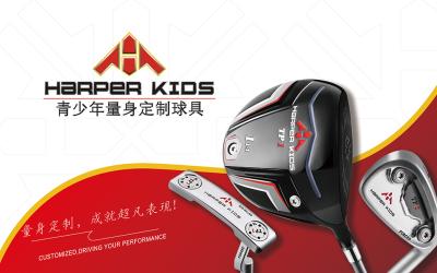 Harper kids高尔夫球...