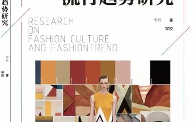 《服装时尚文化流行趋势研究》书籍设计